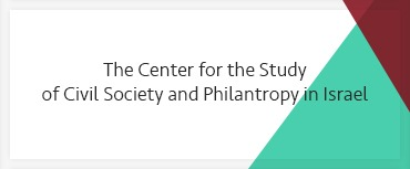 The Center for the Study of Civil Society and Philanthropy in Israel
